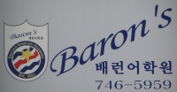 1681_barons_sign_cropped1257860923.jpg